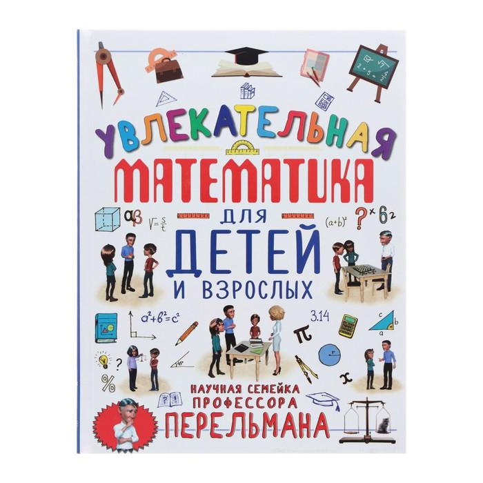 Увлекательная математика для детей и взрослых. Талер М. В.