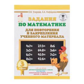 «Задания по математике для повторения и закрепления учебного материала, 3 класс», Узорова О. В., Нефёдова Е. А.