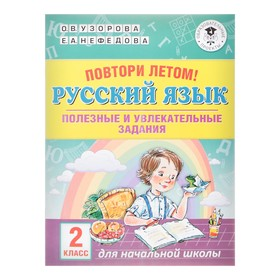 Repeat in the summer! Russian language. Useful and exciting tasks. 2nd grade. Uzorova O. V., Nefyodova E. A.