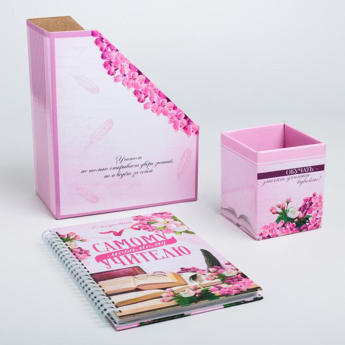 """Подарочный набор ежедневник и органайзеры для бумаг и ручек """"Самому любимому учителю"""""""