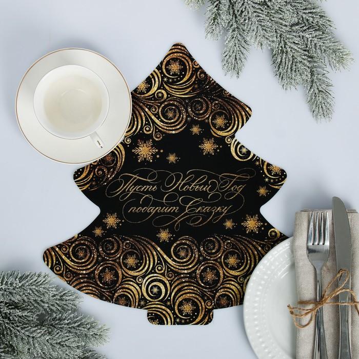 Салфетка на стол «Пусть Новый год подарит сказку», 33 × 34 см
