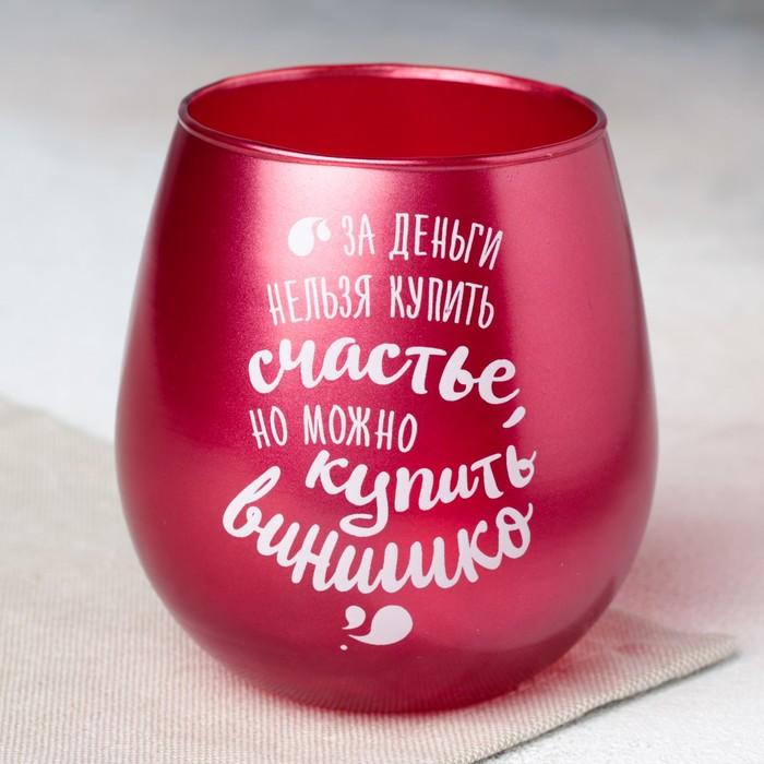 """Стакан """"Нельзя купить счастье, но можно купить винишко"""", 400 мл"""