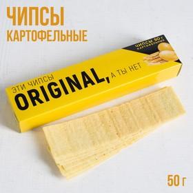 Чипсы картофельные «Оригинальные»: 50 г.