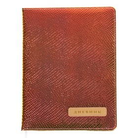 Дневник универсальный для 1-11 классов metallic Gold Reptile, твёрдая обложка, искусственная кожа, тиснение фольгой, ляссе, блок 80 г/м²