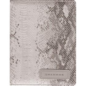 Дневник универсальный для 1-11 классов «Змея» Grey reptile pattern, твёрдая обложка, искусственная кожа, тиснение фольгой, ляссе, блок 80 г/м²