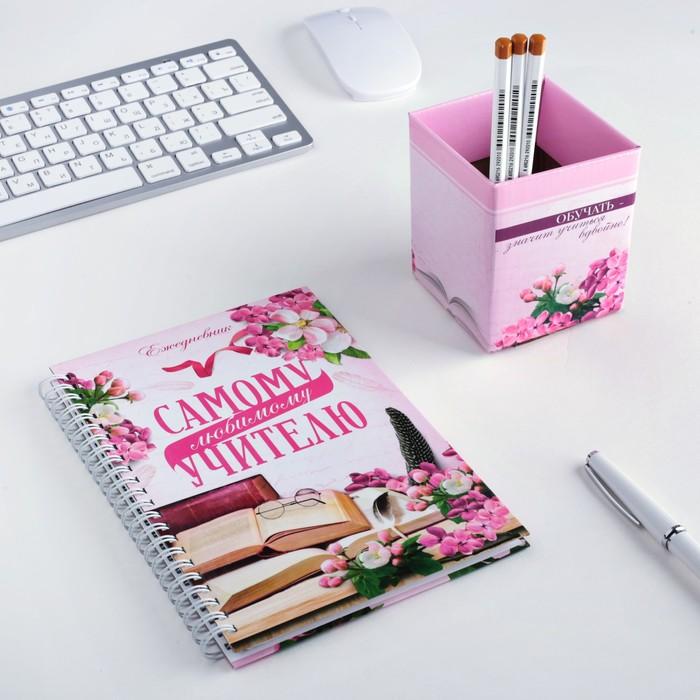 """Подарочный набор """"Самому любимому учителю"""": ежедневник и органайзер для ручек"""