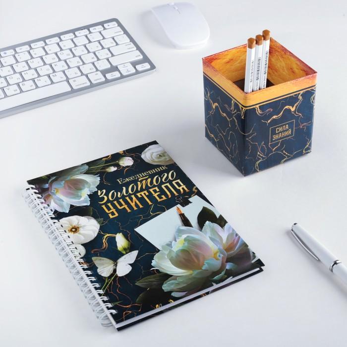 """Подарочный набор ежедневни и органайзер для ручек """"Золотой учитель"""""""