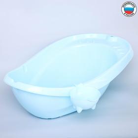 Ванночка «Буль-Буль», со сливом, цвет голубой, ковш МИКС