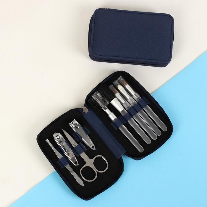 Набор маникюрно-косметический «Блеск», 9 предметов, цвет тёмно-синий