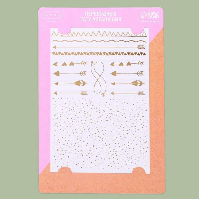 Наклейки‒ переводки Patterns, 14 × 21 см