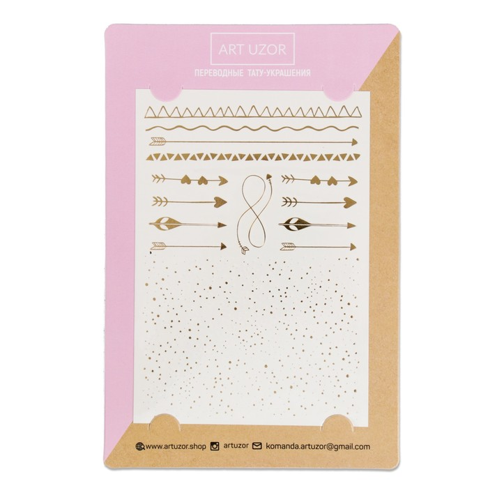 Наклейки‒ тату Patterns, 14 × 21 см