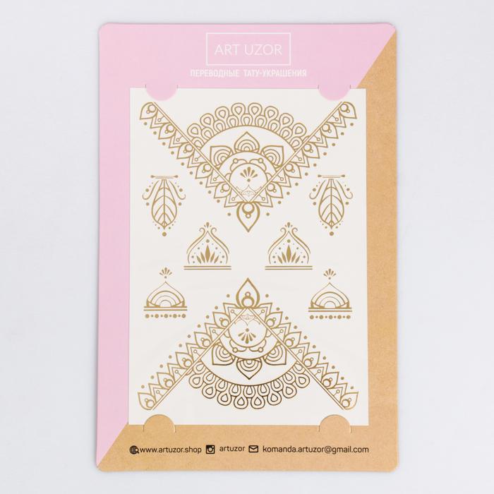 Наклейки‒переводки Indian style, 14 × 21 см