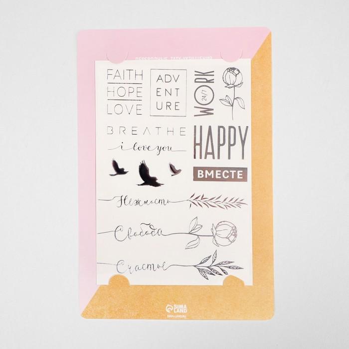 Наклейки‒переводки «Нежность, свобода, счастье», 14 × 21 см