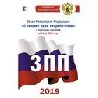 Закон РФ «О защите прав потребителей» с образцами заявлений на 1 мая 2019 г.