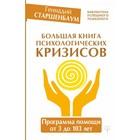 Большая книга психологических кризисов. Программа помощи от 3 до 103 лет. Старшенбаум Г. В.