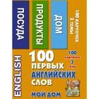 100 первых английских слов. Набор карточек «Мой дом». Григорьева А. И.