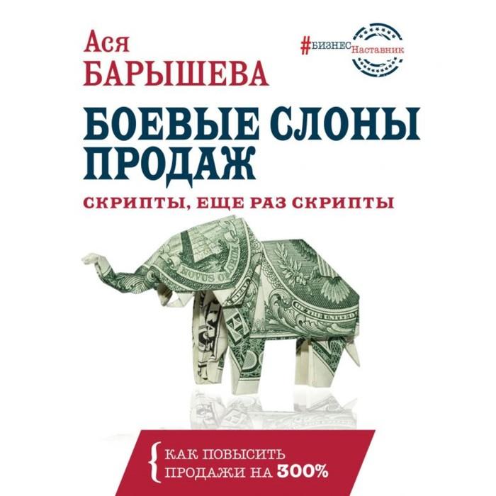 Боевые слоны продаж. Скрипты, еще раз скрипты. Барышева А. В.