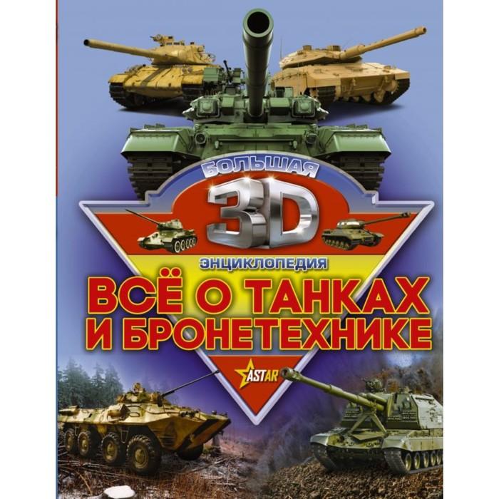 Большая 3D-энциклопедия «Всё о танках и бронетехнике». Ликсо В. В., Проказов Б. Б.