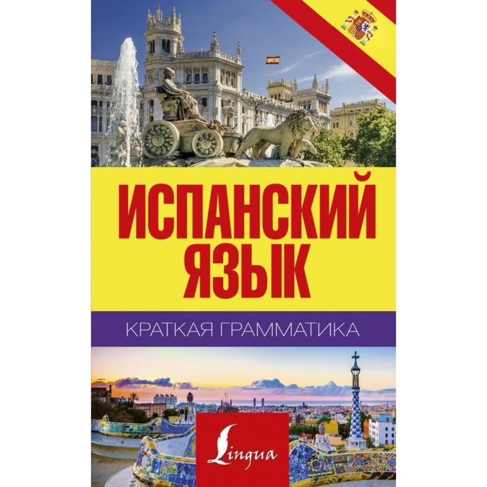 Краткая грамматика испанского языка. Матвеев С. А.