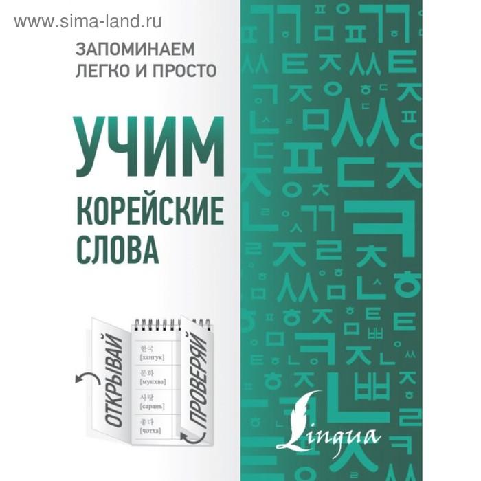 Учим корейские слова. Чун Ин Сун, Погадаева А. В.