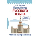 Полный курс русского языка. Матвеев С. А.