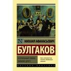 Театральный роман. Булгаков М.А.