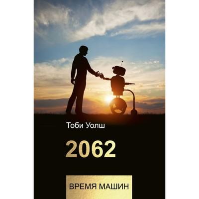 2062: время машин. Уолш Т.