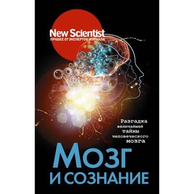Мозг и сознание. Бекофф М., Хаггард П., Хамфри Н.
