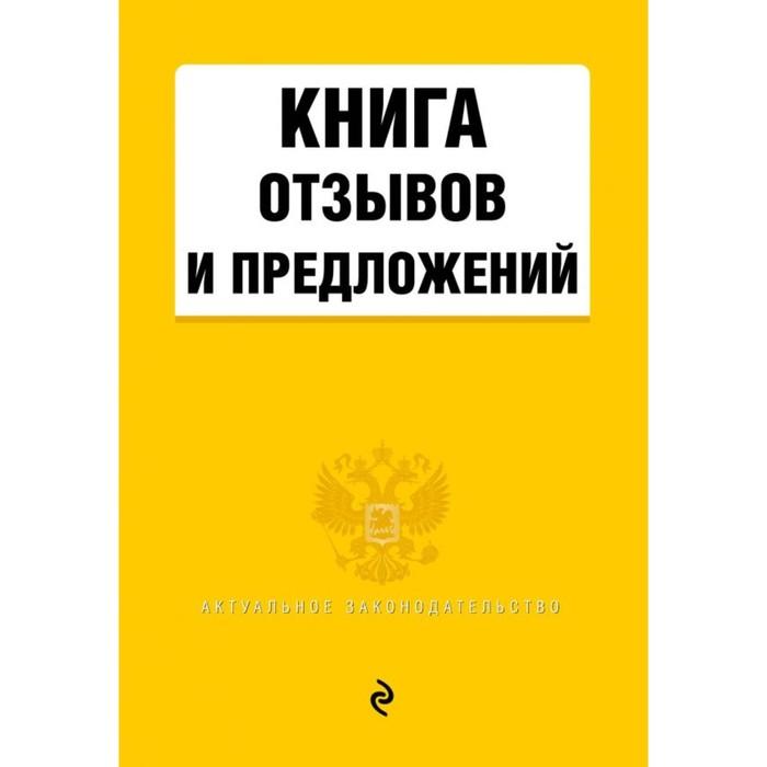 Книга отзывов и предложений 2019 г.