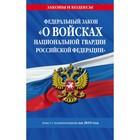 Федеральный закон «О войсках национальной гвардии РФ»: текст с изменениями на 2019 г.