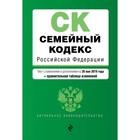 Семейный кодекс РФ. Текст с изменениями и дополнениями на 26 мая 2019 г. (+ сравнительная таблица изменений)