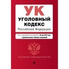 Уголовный кодекс РФ. Текст с изменениями и дополнениями на 26 мая 2019 г. (+ сравнительная таблица изменений)