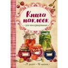 Книга наклеек для консервирования с рецептами. Ольхов О.