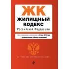 Жилищный кодекс РФ. Текст с изменениями и дополнениями на 26 мая 2019 г. (+ сравнительная таблица изменений)