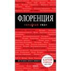 Флоренция. 4-е изд., испр. и доп. Цуканова Н. О.