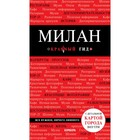 Милан. 3-е изд., испр. и доп. Чередниченко О. В.