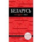 Беларусь. 3-е изд. испр. и доп. Кульков Д. Е.
