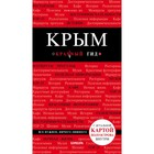 Крым. 4-е изд., испр. и доп. Кульков Д. Е.