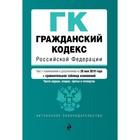 Гражданский кодекс РФ. Части 1, 2, 3 и 4. Текст с изменениями и дополнениями на 26 мая 2019 г. (+ сравнительная таблица изменений)