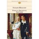 БиблВсЛит. Ромео и Джульетта. Трагедии. Шекспир У.