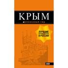 Крым: путеводитель. 9-е изд., испр. и доп. Киселев Д. В.