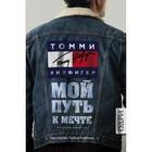 Томми Хилфигер. Мой путь к мечте. Автобиография великого модельера. 2-е изд. Хилфигер Т.