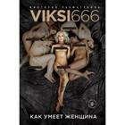 КнКотВсеЖд. Как умеет женщина. Viksi666. Рахматулина В.