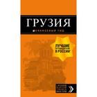 Грузия: путеводитель + карта. 4-е изд., испр. и доп. Кульков Д. Е.