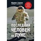 Последний человек на Луне. Сернан Ю., Дэвис Д.