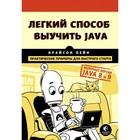 Лёгкий способ выучить Java. Пейн Б.