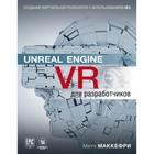 Unreal Engine VR для разработчиков. Макеффри М.