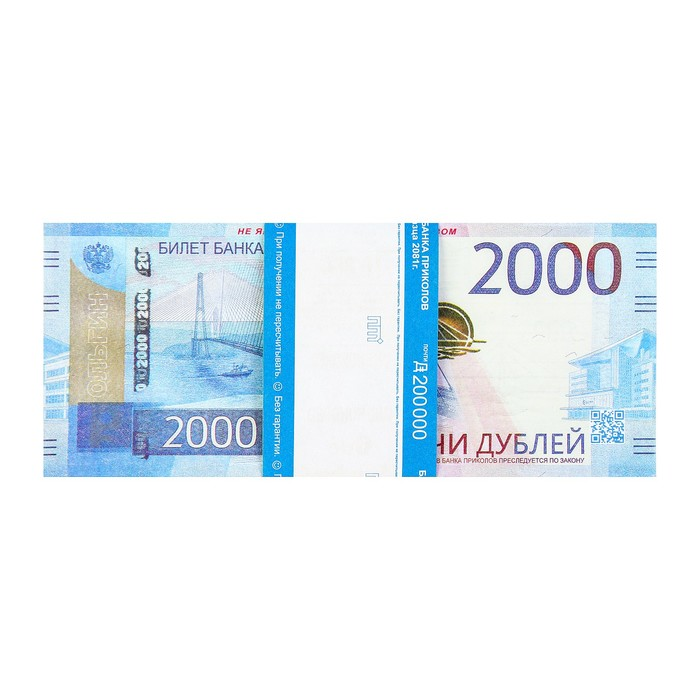 """Блокнот купюр """"2000 рублей"""""""