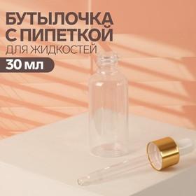 Бутылочка для хранения, с пипеткой, 30 мл, цвет золотой/белый