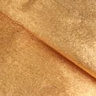Бумага креп «Золотой» метатиллизированный, 0,5 х 1 м
